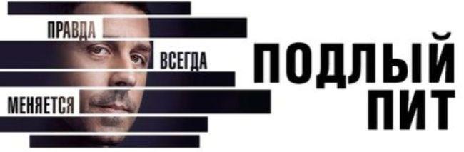 """Постер Сериал """"Подлый Пит"""" (2015-2019)"""