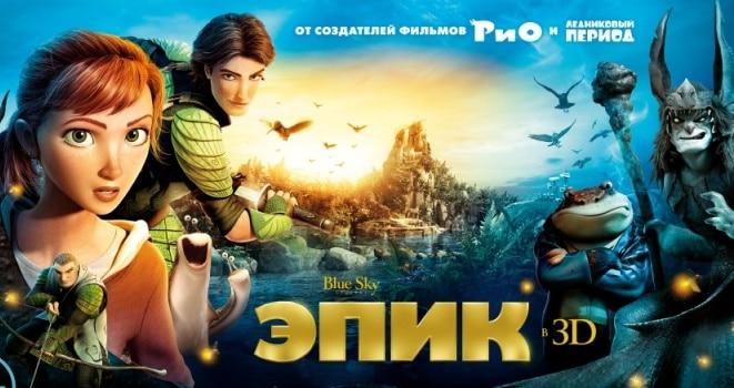 "Постер ""Эпик"" (2013)"