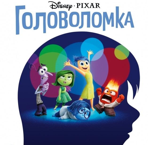 """Постер """"Головоломка"""" (2015)"""