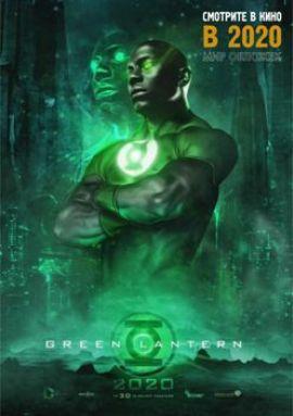 Постер Корпус зеленых фонарей. фильмы 2020 ожидаемые премьеры
