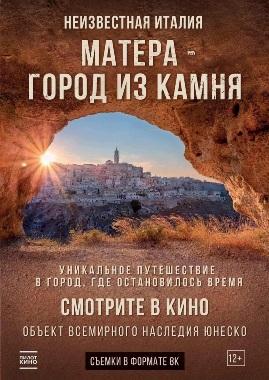 Матера город из камня 2019 постер