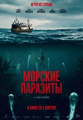 """Постер """"Морские паразиты"""".  Вышедшие фильмы 2020"""