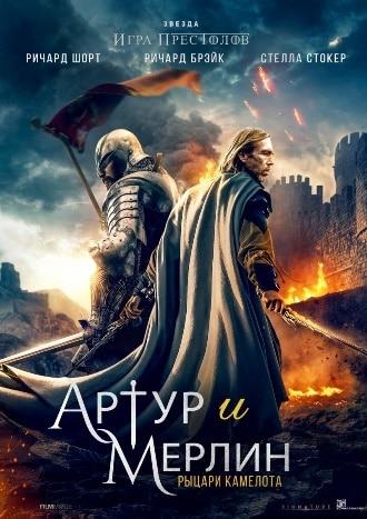 """Постер к фильму """"Артур и Мерлин: Рыцари Камелота"""" (2020). Новинки кино"""