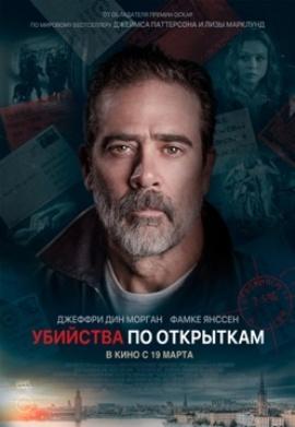 Постер Убийства по открыткам.