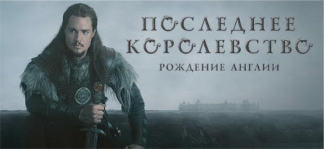 """Постер """"Последнее королевство"""" (2015-...)"""