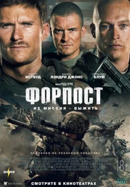 Постер «Форпост» - новые военные фильмы 2020
