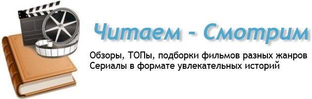 Логотип Читаем-Смотрим