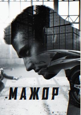 Постер Мажор 2014 русский сериал детектив