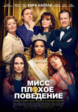 Постер «Мисс Плохое поведение» - фильмы мелодрамы 2020 новые