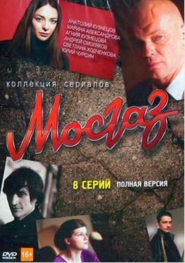 Постер Мосгаз 2012 русский сериал детектив