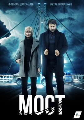 Постер Мост 2018 русский сериал детектив