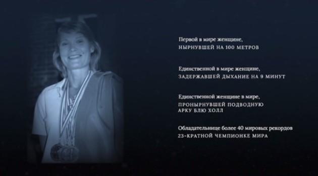 """Кадр """"Один Вдох"""" 2020 - достижения Натальи Молчановой"""