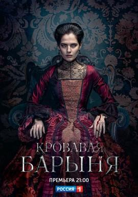 Постер Кровавая барыня русская драма история