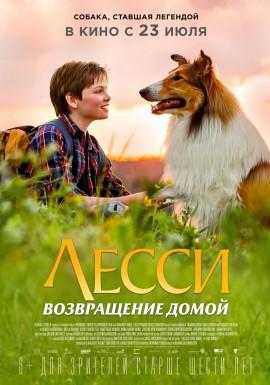 Постер «Лесси. Возвращение домой» новые фильмы в кинотеатрах 2020