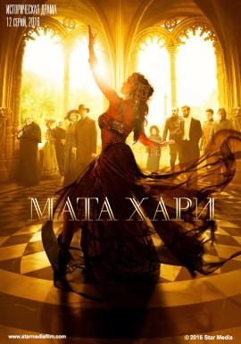 Постер Мата Хари 2016 русская драма