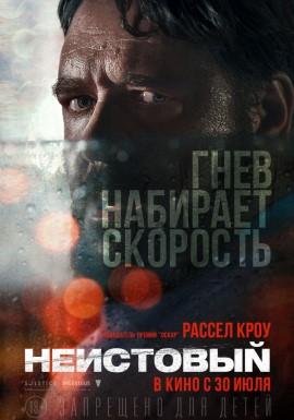 Постер «Неистовый» - триллер