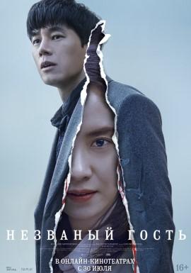 Постер «Незваный гость» - детектив
