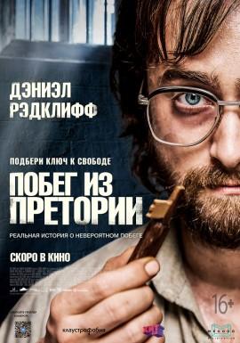 """Постер """"Побег из Претории"""" новые крутые фильмы 2020"""