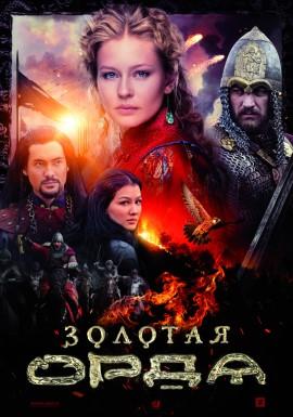 Постер Золотая Орда русский сериал мелодрама